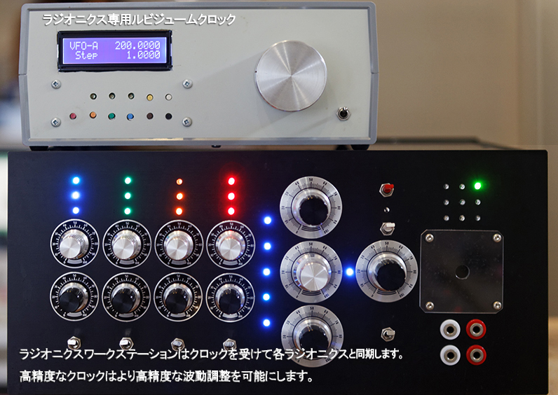 radionics-croc002